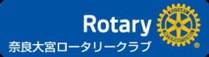奈良大宮ロータリークラブ