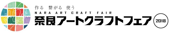 奈良アート・クラフトフェア